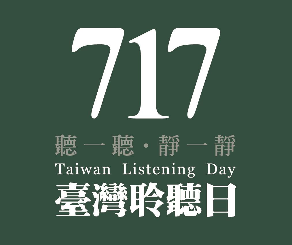 Soundscape Association of Taiwan